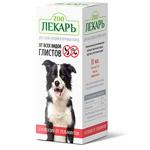 Суспензия от гельминтов для собак средних и крупных пород