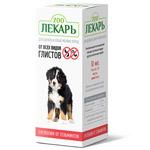 Суспензия от гельминтов для щенков и собак мелких пород