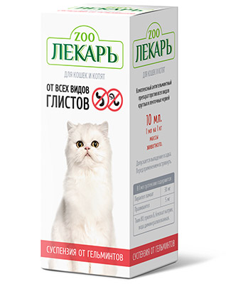 Суспензия для котят и кошек