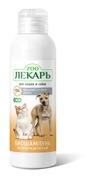 Биошампунь антипаразитарный ЭКО ZООЛЕКАРЬ для кошек и собак