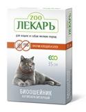 Биоошейник ЭКО ЗООЛЕКАРЬ красный для кошек и мелких пород собак
