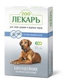 Биоошейник ЭКО ЗООЛЕКАРЬ синий для собак