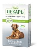 Биоошейник ЭКО ЗООЛЕКАРЬ зеленый для собак средних и крупных пород