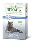 Биоошейник ЭКО ЗООЛЕКАРЬ синий для кошек